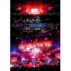和楽器バンド大新年会2018横浜アリーナ 〜明日への航海〜/和楽器バンド[DVD]【返品種別A】