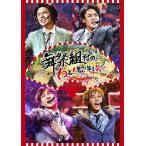 舞祭組村のわっと  驚く  第1笑 DVD