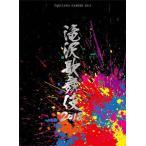 [枚数限定][限定版]滝沢歌舞伎2018 DVD(初回盤B)/滝沢秀明[DVD]【返品種別A】