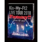 LIVE TOUR 2018 Yummy!! you&me【通常盤/2DVD】/Kis-My-Ft2[DVD]【返品種別A】