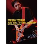 吉田拓郎コンサート2019 -Live 73 years-   Special EP Disc てぃ たいむ  Blu-ray Disc CD