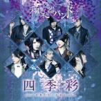 [枚数限定][限定盤]四季彩-shikisai-(初回生産限定盤/Type-A/DVD付)/和楽器バンド[CD+DVD]【返品種別A】