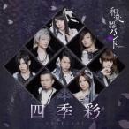 [枚数限定][限定盤]四季彩-shikisai-(初回生産限定盤/Type-B/DVD付)/和楽器バンド[CD+DVD]【返品種別A】