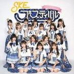 [枚数限定]SKEフェスティバル/SKE48(teamE)[CD]【返品種別A】