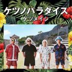 ケツノパラダイス(DVD付)/ケツメイシ[CD+DVD]【返品種別A】