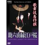 歌舞伎名作撰 助六由縁江戸桜/歌舞伎[DVD]【返品種別A】