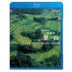 NHKスペシャル 映像詩 里山 覚えていますか ふるさとの風景/ドキュメント[Blu-ray]【返品種別A】