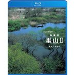 NHKスペシャル 映像詩 里山II 命めぐる水辺/ドキュメント[Blu-ray]【返品種別A】