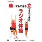 NHKテレビ体操 座ってもできる 立ってもできる ラジオ体操/HOW TO[DVD]【返品種別A】