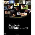 プロフェッショナル 仕事の流儀 DVD BOX VIII/ドキュメント[DVD]【返品種別A】
