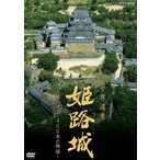 世界遺産 姫路城 〜白鷺の迷宮・400年の物語〜/中越典子[DVD]【返品種別A】