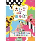 えいごであそぼ THIS SONG, THAT SONG 2014〜2015/子供向け[DVD]【返品種別A】