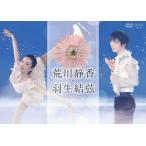 花は咲く on ICE 〜荒川静香 羽生結弦〜/荒川静香,羽生結弦[DVD]【返品種別A】