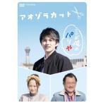 アオゾラカット/林遣都[DVD]【返品種別A】