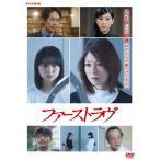ファーストラヴ/真木よう子[DVD]【返品種別A】