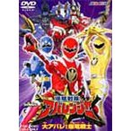 爆竜戦隊アバレンジャー Vol.1/特撮(映像)[DVD]【返品種別A】