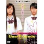 Dear Friends ディア フレンズ/北川景子[DVD]【返品種別A】