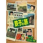 鉄子の旅 VOL.1/アニメーション[DVD]【返品種別A】