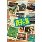 鉄子の旅 VOL.3/アニメーション[DVD]【返品種別A】