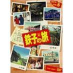 鉄子の旅 VOL.5/アニメーション[DVD]【返品種別A】