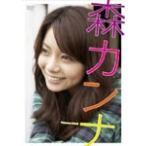 「森カンナ/森カンナ[DVD]【返品種別A】」の画像