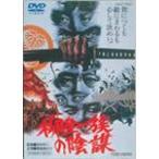 柳生一族の陰謀/萬屋錦之介[DVD]【返品種別A】