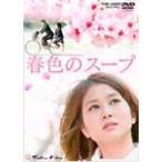 春色のスープ/佐津川愛美[DVD]【返品種別A】