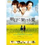 明日に架ける愛/市井紗耶香[DVD]【返品種別A】