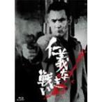 [枚数限定][限定版]仁義なき戦い Blu-ray BOX/菅原文太[Blu-ray]【返品種別A】