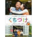 くちづけ/貫地谷しほり[DVD]【返品種別A】