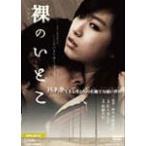 裸のいとこ/佐々木心音[DVD]【返品種別A】