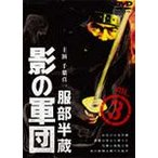 服部半蔵 影の軍団 VOL.3/千葉真一[DVD]【返品種別A】