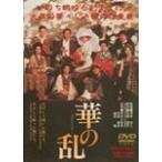 華の乱/吉永小百合[DVD]【返品種別A】