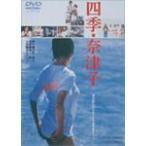 四季・奈津子/烏丸せつこ[DVD]【返品種別A】