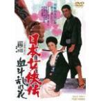 日本女侠伝 血斗乱れ花/藤純子[DVD]【返品種別A】