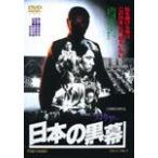 日本の黒幕/佐分利信[DVD]【返品種別A】