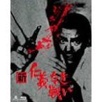 [枚数限定][限定版]新 仁義なき戦い Blu-ray BOX/菅原文太[Blu-ray]【返品種別A】