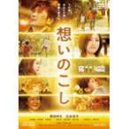 想いのこし/岡田将生[DVD]【返品種別A】