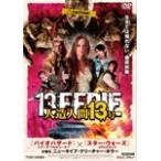 人造人間13号/キャサリン・イザベル[DVD]【返品種別A】