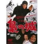 忍者秘帖 梟の城/大友柳太朗[DVD]【返品種別A】