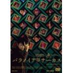 パラノイア★サーカス/井俣太良[DVD]【返品種別A】
