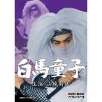 白馬童子 DVD-BOX デジタルリマスター版/山城新伍[DVD]【返品種別A】