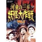 河童の三平 妖怪大作戦 VOL.1/金子吉延[DVD]【返品種別A】