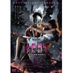HK/変態仮面 アブノーマル・クライシス 正常版/鈴木亮平[DVD]【返品種別A】