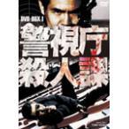[枚数限定][限定版]警視庁殺人課 DVD-BOX VOL.1/菅原文太[DVD]【返品種別A】