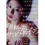 身体を売ったらサヨウナラ/柴田千紘[DVD]【返品種別A】