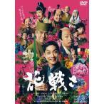 花戦さ/野村萬斎[DVD]【返品種別A】