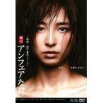 舞台「アンフェアな月」/篠田麻里子[DVD]【返品種別A】