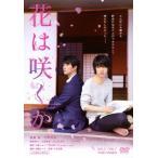 花は咲くか/渡邉剣[DVD]【返品種別A】