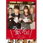 ラーメン食いてぇ!/中村ゆりか[DVD]【返品種別A】